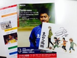 2016.1.19小笠原選手講演会参加者 (2)